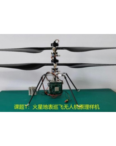 China is developing Mars helicopter